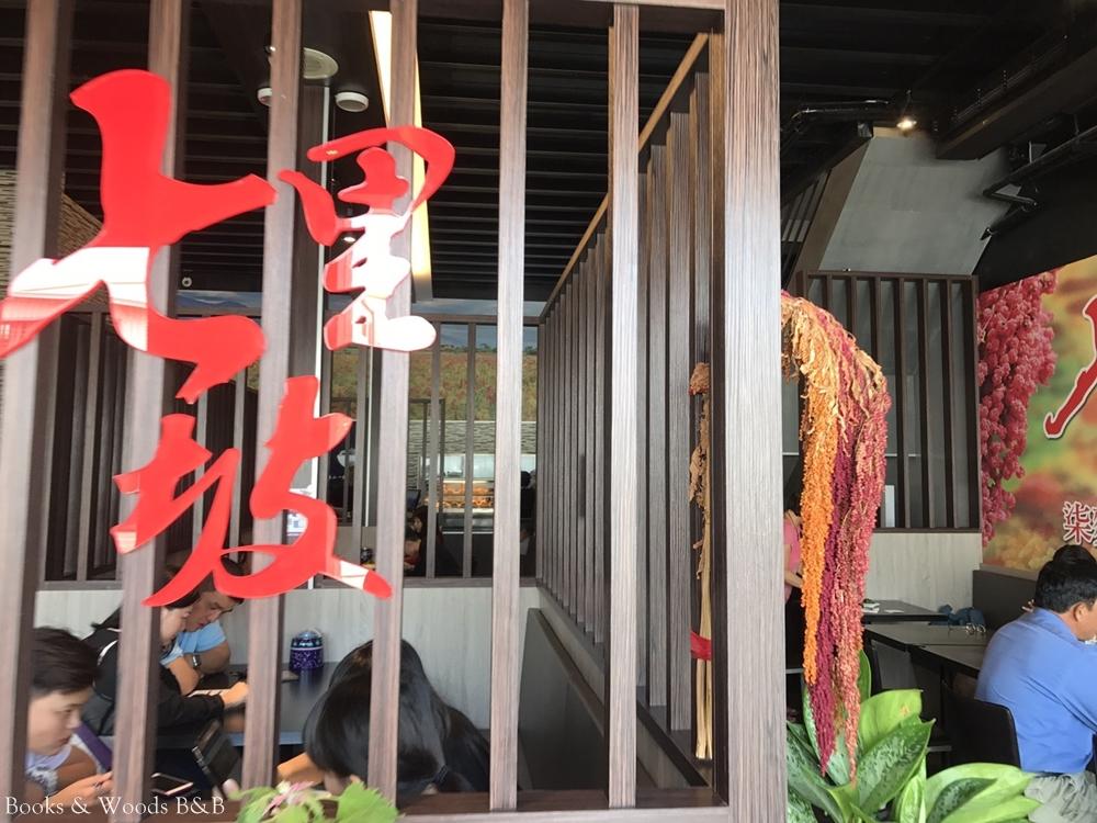 【台東市區】 七里坡台灣紅藜料理/台東美食/紅藜飯/紅藜麵條