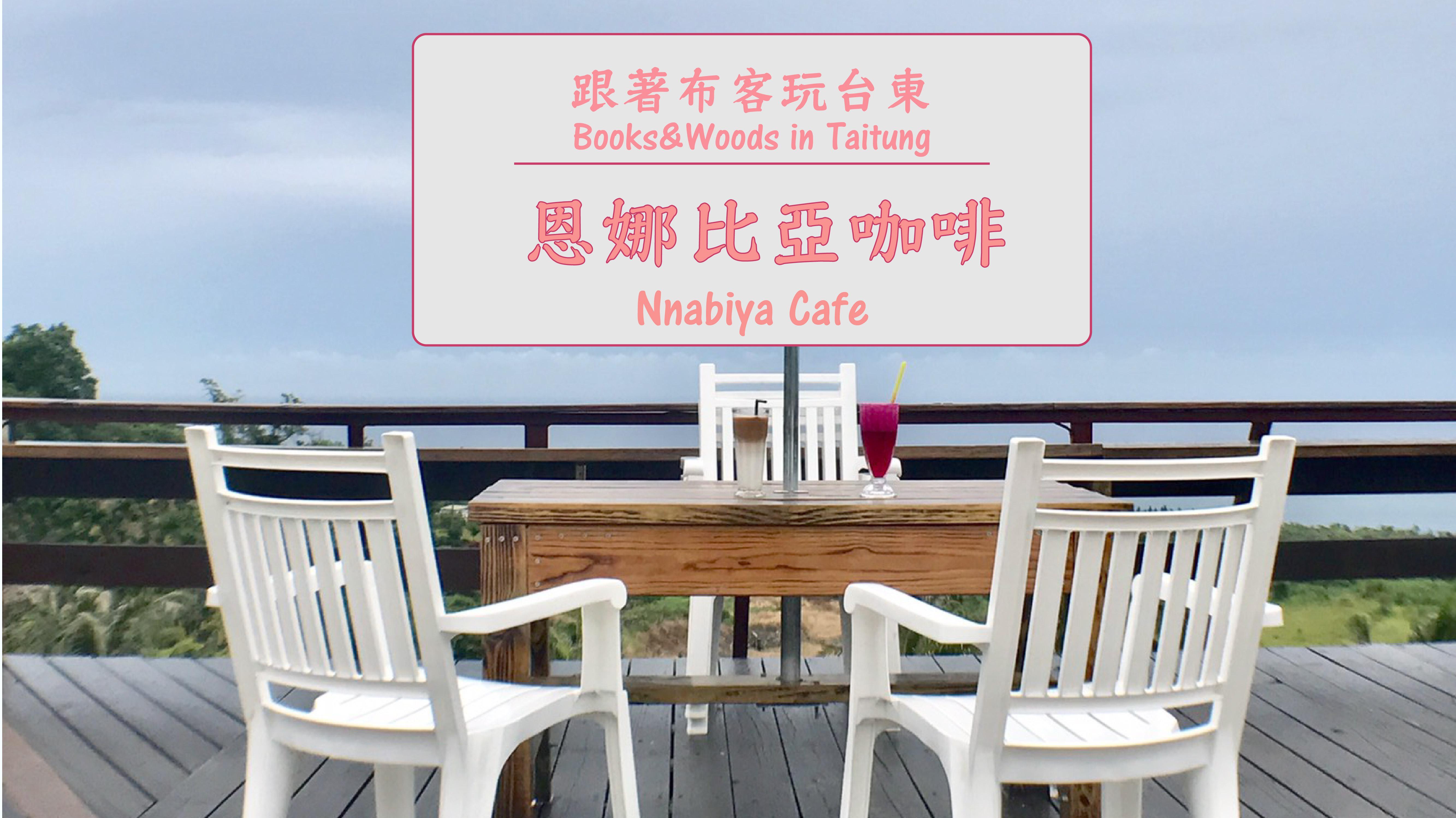 【都蘭景點】 秘境咖啡 恩娜比亞/看海發呆的好地方/台東景點