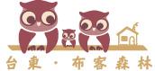 台東 | 親子友善民宿 | 布客森林